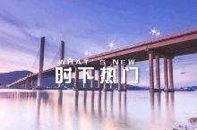 港珠澳大桥通车,好处竟然这么多?还带火了这座低调的城!