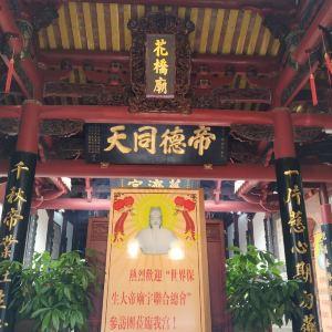 花桥慈济宫旅游景点攻略图