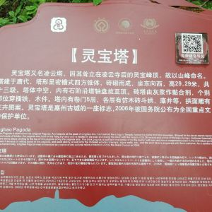 灵宝塔旅游景点攻略图