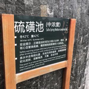 浮生御度假村温泉中心旅游景点攻略图