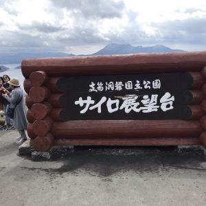 Sairo展望台旅游景点攻略图