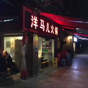 洋马儿火锅(较场口店)旅游景点攻略图