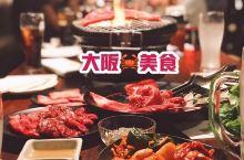 大阪美食探店