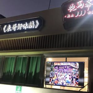 表哥好味鹅·首创鲍鱼鸡(长隆店)旅游景点攻略图
