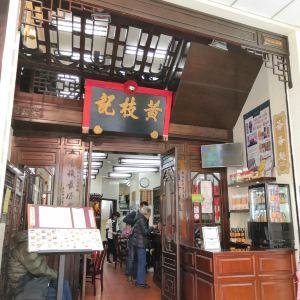 黄枝记(澳门总店)旅游景点攻略图