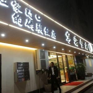 宁海食府(鼓楼分店)旅游景点攻略图