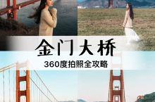 金门大桥360度拍照攻略  作为美国地标建筑之一的金门大桥,橘红色的桥身横跨加利福尼亚旧金山金门海峡