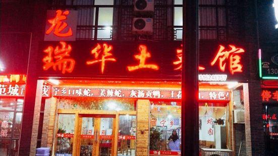 瑞華土菜館