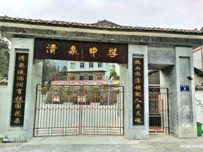 Huishanguyangsheng Hot Spring