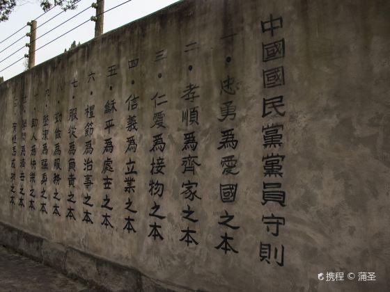 Jiangjie Hometown Scenic Area