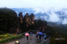 【澳大利亚】雨天的三姐妹峰像水墨画一样美