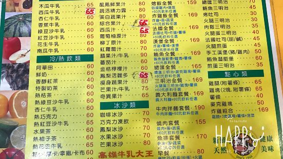 高雄牛乳大王(中華店)