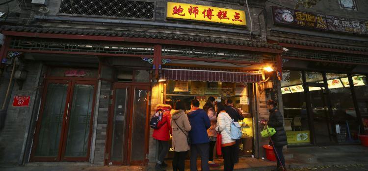 Bao Shifu Cake1