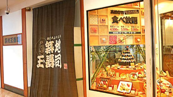 築地玉壽司