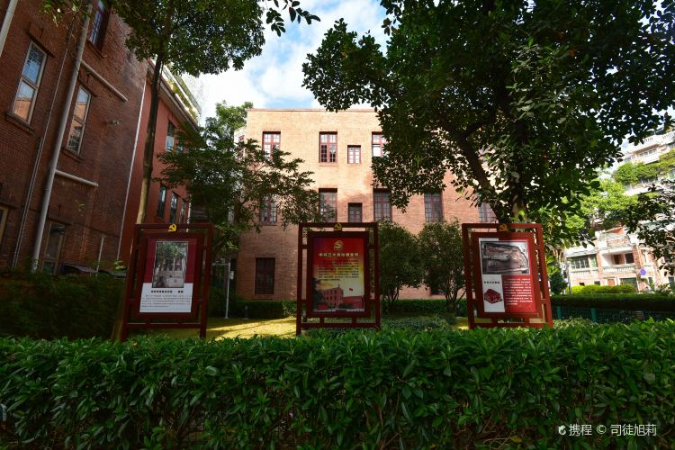 The Museum of Site of the 3rd National Congress of the Communist Party of China1