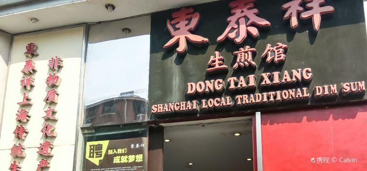 Dong Tai Xiang Sheng Jian Guan ( Chongqing Bei Road )1