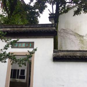 丰子恺纪念馆旅游景点攻略图