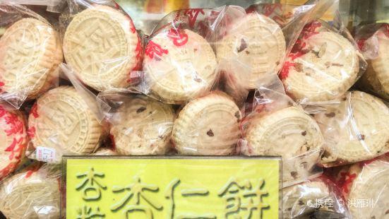 Pastelaria Fong Kei