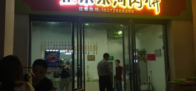 正宗東河肉餅3