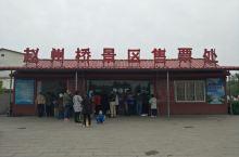 河北赵县赵州桥,正定荣国府