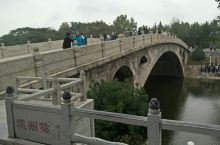 河北石家庄之赵州桥。。。河北赵县赵州桥,小学就知道了,一直神往,现在才得以一见。 赵州桥这种石拱建桥