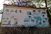 浙江省丽水市的独山古寨