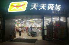 顺德北滘天天商场
