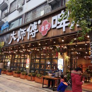 大师傅啤酒鱼·音乐餐厅(体验店)旅游景点攻略图