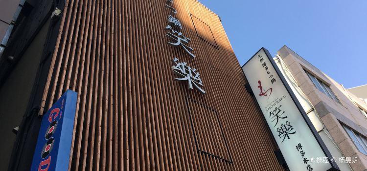內臟鍋笑樂(福岡本店)1