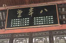古今第一完人—-曾国藩故居