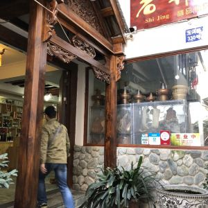 石井私房菜旅游景点攻略图