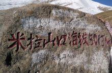 西藏米拉山口
