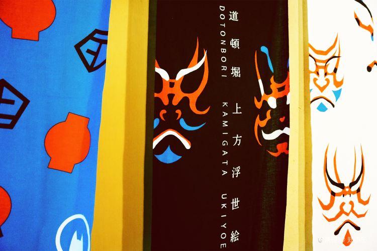 Kamigata Ukiyoe Museum4