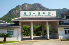 雁荡山博物馆