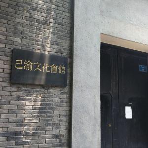 戴笠公馆旧址旅游景点攻略图