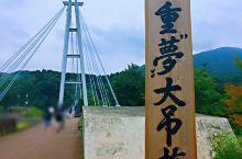 九州~九重梦大吊桥