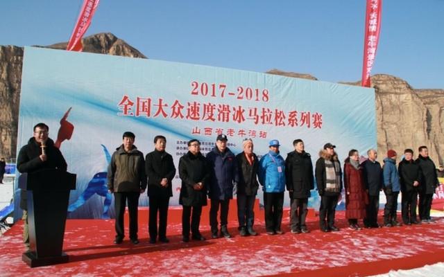 2018黄河速度滑冰马拉松参赛记