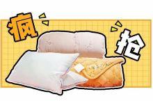 枕头免费送!全场床上用品1折起!桂城南桂东路这家家纺店即将被搬空!