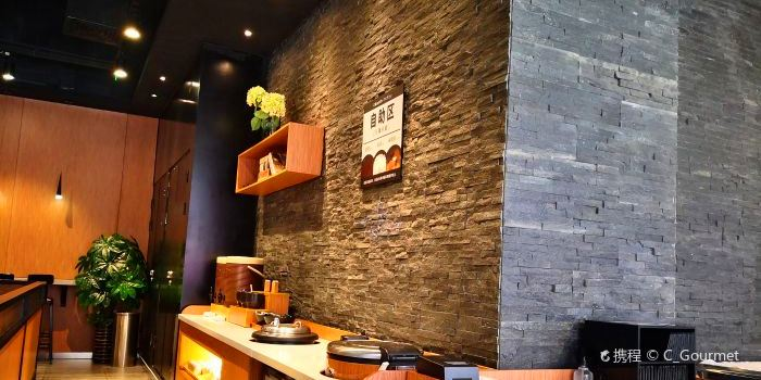 Ding Shi 8( Plaza66 )2