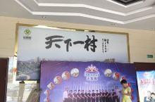 浙江第一村花园村