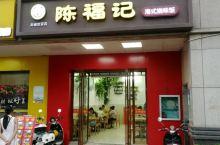 陈福记~~快餐店