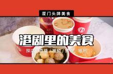 """全厦最靓的""""仔""""、TVB里的经典港式美食,不用出""""厦""""都能在这里吃到!"""