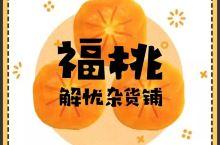 秋日好物丨板栗脆柿熏鸭大白兔唇膏桂花红茶......