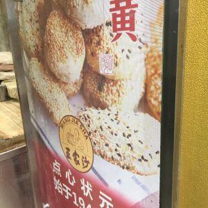 王家沙点心店(南京西路总店)旅游景点攻略图