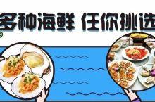 """西安平价""""海鲜食堂""""已曝光!50+种海鲜让你吃遍大海的味道!"""