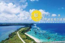日本最美七公里,藏着宫古岛的秘密