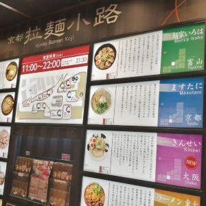 京都拉面小路旅游景点攻略图