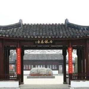奇石文化园旅游景点攻略图
