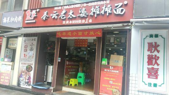 秦雲老太婆攤攤面(解放碑店)