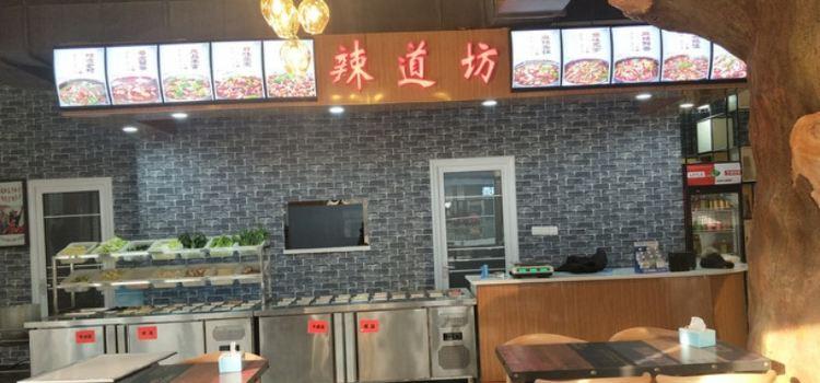 辣道坊麻辣香鍋1